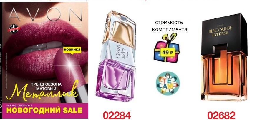 Подарок новым представителям Avon в каталоге 16 2018