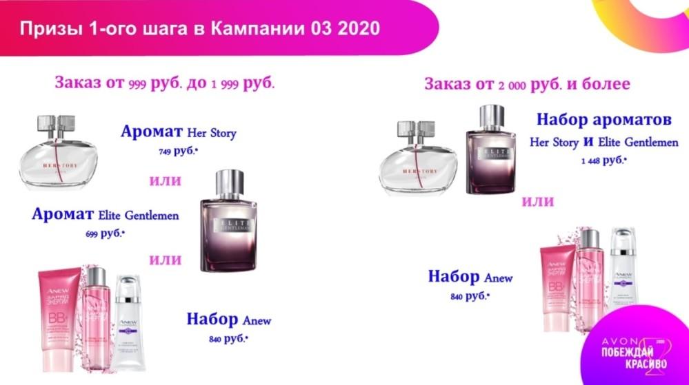 Подарок новым представителям Эйвон в каталоге 3 2020