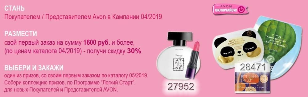 Подарок новым представителям Avon в каталоге 4 2019
