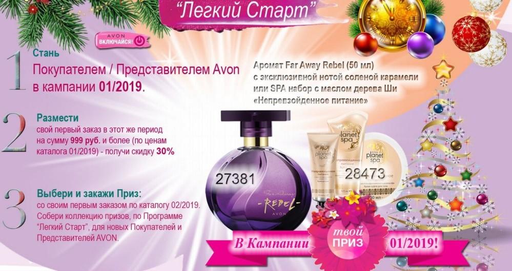 Подарок новым представителям Avon в каталоге 1 2019
