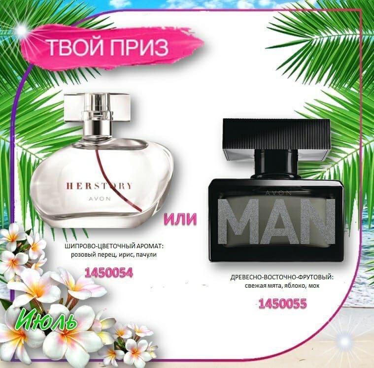 Подарок новым представителям Avon в каталоге 7 2021 эйВОН