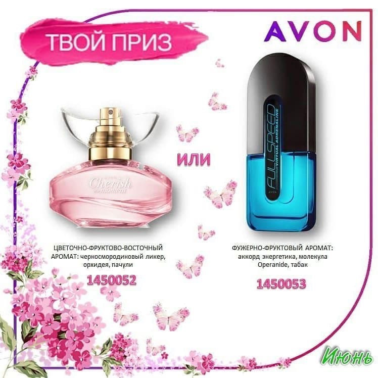 Подарок новым представителям Avon в каталоге 6 2021 эйвон