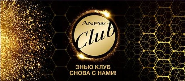 энью клуб эйвон