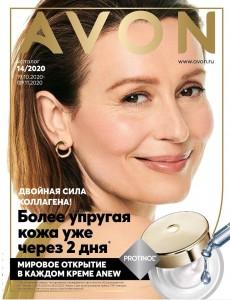Каталог 14 2020 эйвон россия обложка