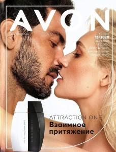 Каталог 15 2020 Эйвон Россия обложка