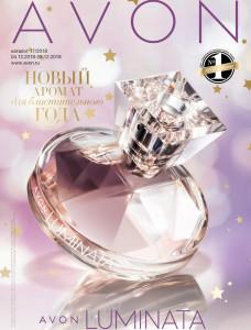 Новогодний каталог 17 2018