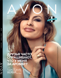 Каталог 13 2019 Эйвон обложка