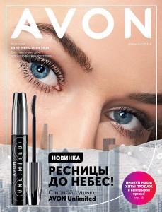 Каталог 3 2021 Avon Россия эйвон