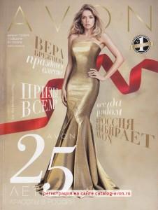 Каталог 13 2018 Avon обложка