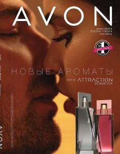 Каталог 8 2019 Avon