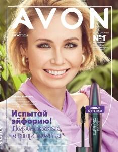 Каталог 8 2021 Avon Россия
