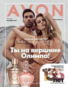 Каталог 9 2021 Avon Россия Эйвон