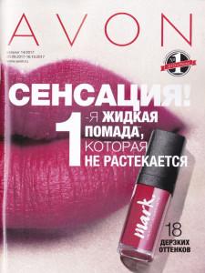 Каталог 14 2017 Avon