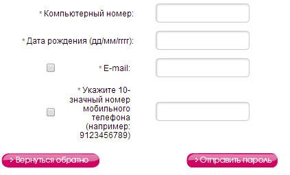получить пароль эйвон