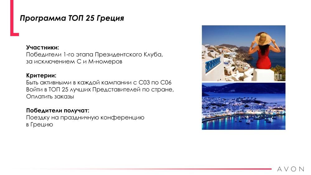 греция представителям