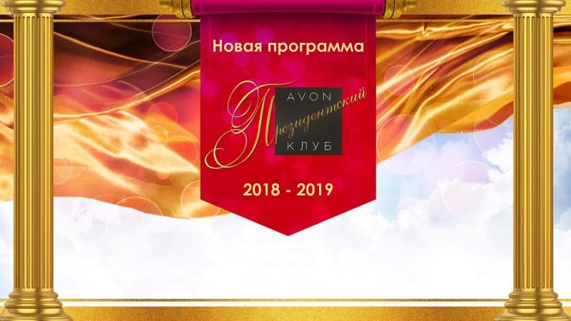 президентский клуб 2018 эйвон